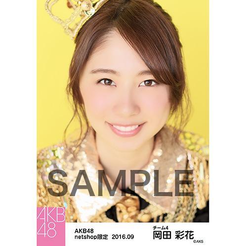 AKB48 2016年9月度 net shop限定個別生写真 「ヘビーローテーション」衣装 5枚セット 岡田彩花