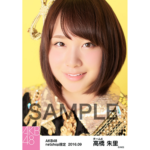 AKB48 2016年9月度 net shop限定個別生写真 「ヘビーローテーション」衣装 5枚セット 高橋朱里