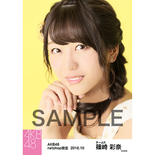 AKB48 2016年10月度 net shop限定個別生写真 「ギンガムチェック」衣装 5枚セット 篠崎彩奈
