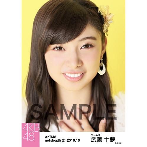 AKB48 2016年10月度 net shop限定個別生写真 「ギンガムチェック」衣装 5枚セット 武藤十夢