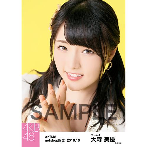 AKB48 2016年10月度 net shop限定個別生写真 「ギンガムチェック」衣装 5枚セット 大森美優