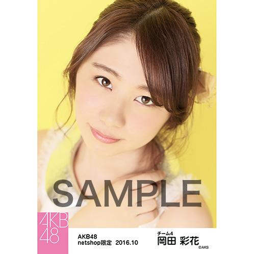 AKB48 2016年10月度 net shop限定個別生写真 「ギンガムチェック」衣装 5枚セット 岡田彩花