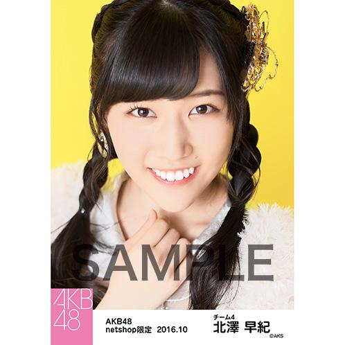 AKB48 2016年10月度 net shop限定個別生写真 「ギンガムチェック」衣装 5枚セット 北澤早紀