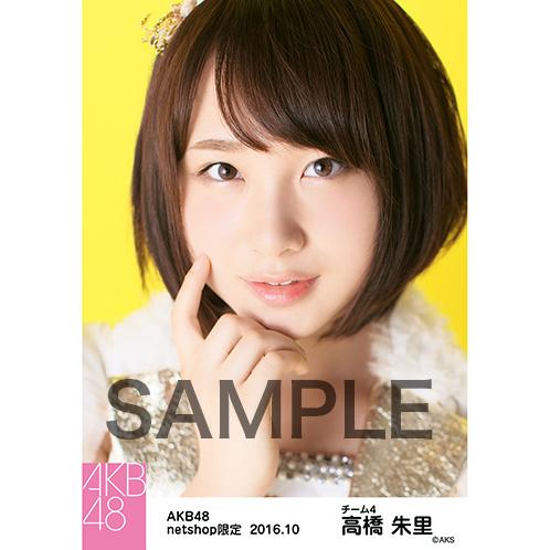 AKB48 2016年10月度 net shop限定個別生写真 「ギンガムチェック」衣装 5枚セット 高橋朱里