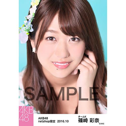AKB48 2016年10月度 net shop限定個別生写真 「ボタニカル」 衣装5枚セット 篠崎彩奈