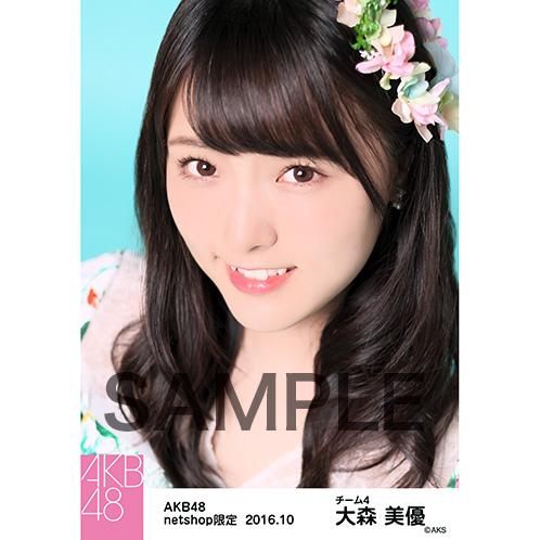 AKB48 2016年10月度 net shop限定個別生写真 「ボタニカル」 衣装5枚セット 大森美優