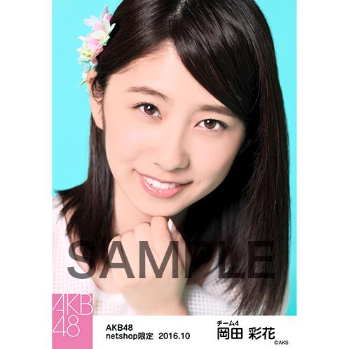 AKB48 2016年10月度 net shop限定個別生写真 「ボタニカル」 衣装5枚セット 岡田彩花