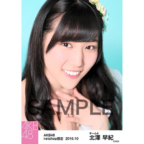 AKB48 2016年10月度 net shop限定個別生写真 「ボタニカル」 衣装5枚セット 北澤早紀