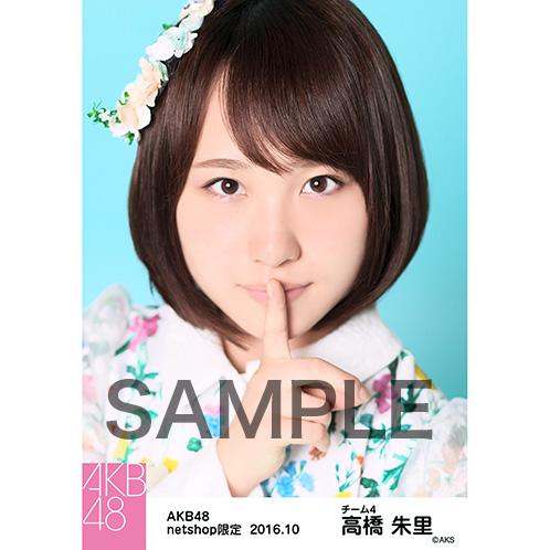 AKB48 2016年10月度 net shop限定個別生写真 「ボタニカル」 衣装5枚セット 高橋朱里