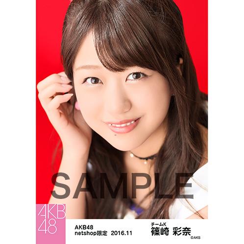 AKB48 2016年11月度 net shop限定個別生写真 「レトロワンピ」5枚セット 篠崎彩奈