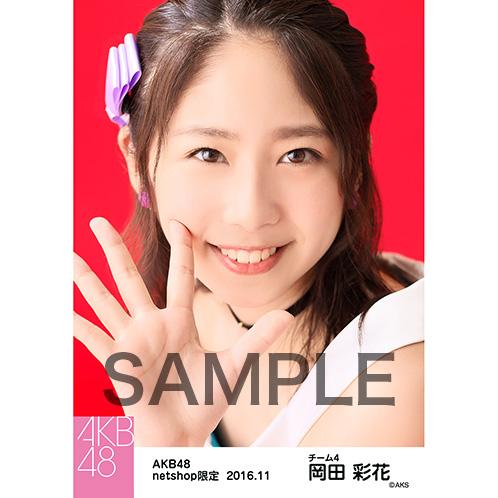 AKB48 2016年11月度 net shop限定個別生写真 「レトロワンピ」5枚セット 岡田彩花