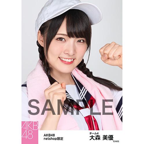 AKB48グループ 第7回じゃんけん大会2016 net shop限定個別生写真5枚セット 大森美優