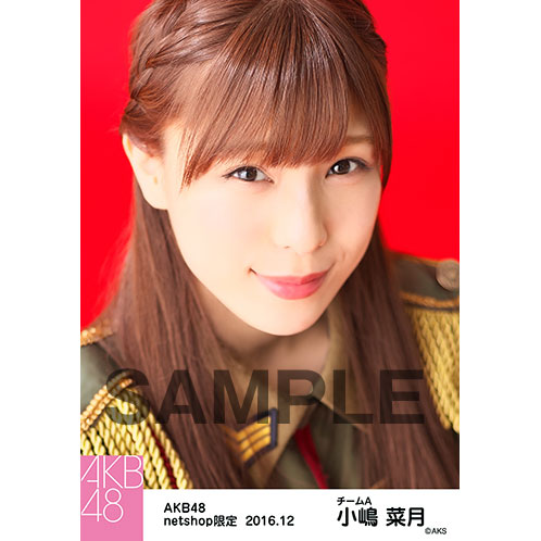 AKB48 2016年12月度 net shop限定個別生写真 「チームA 7th『M.T.に捧ぐ』公演~始まる。~」衣装5枚セット 小嶋菜月