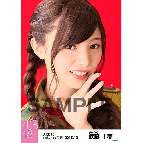 AKB48 2016年12月度 net shop限定個別生写真 「チームA 7th『M.T.に捧ぐ』公演~始まる。~」衣装5枚セット 武藤十夢