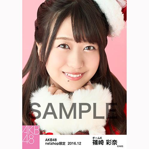 AKB48 2016年12月度 net shop限定個別生写真 「予約したクリスマス」衣装5枚セット 篠崎彩奈