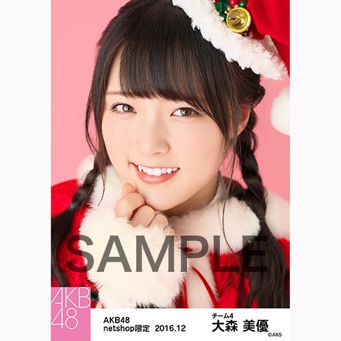 AKB48 2016年12月度 net shop限定個別生写真 「予約したクリスマス」衣装5枚セット 大森美優