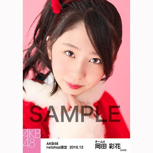 AKB48 2016年12月度 net shop限定個別生写真 「予約したクリスマス」衣装5枚セット 岡田彩花