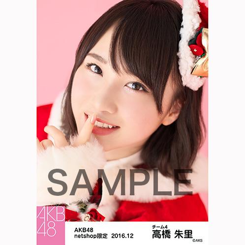 AKB48 2016年12月度 net shop限定個別生写真 「予約したクリスマス」衣装5枚セット 高橋朱里