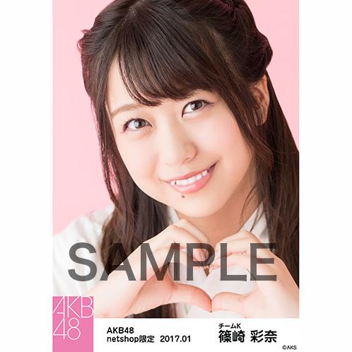 AKB48 2017年1月度 net shop限定個別生写真 「巫女」衣装5枚セット 篠崎彩奈