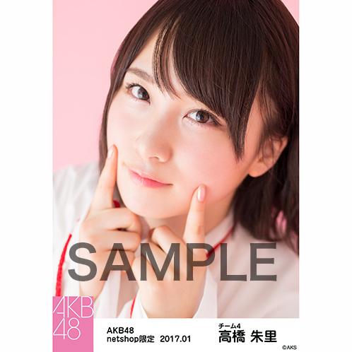 AKB48 2017年1月度 net shop限定個別生写真 「巫女」衣装5枚セット 高橋朱里