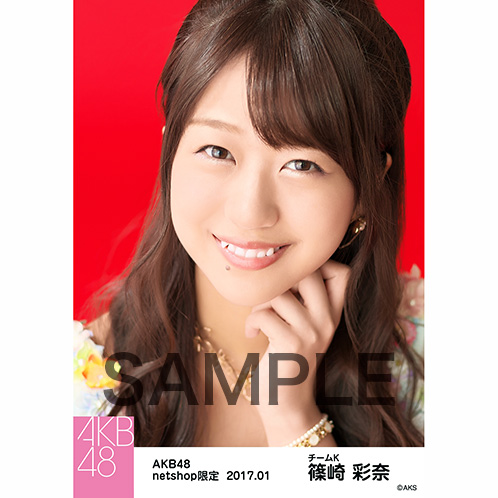 AKB48 2017年1月度 net shop限定個別生写真 「2016横浜スタジアム 愛の存在」衣装5枚セット 篠崎彩奈