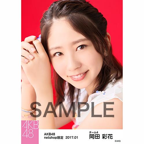 AKB48 2017年1月度 net shop限定個別生写真 「2016横浜スタジアム 愛の存在」衣装5枚セット 岡田彩花