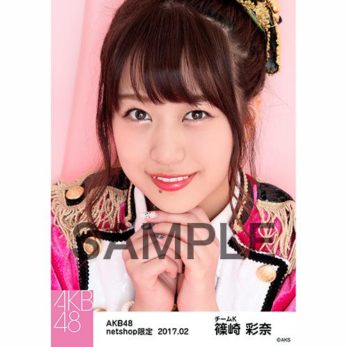 AKB48 2017年2月度 net shop限定個別生写真 「ピンク鼓笛隊」衣装5枚セット 篠崎彩奈
