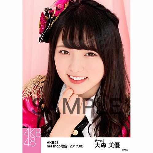 AKB48 2017年2月度 net shop限定個別生写真 「ピンク鼓笛隊」衣装5枚セット 大森美優