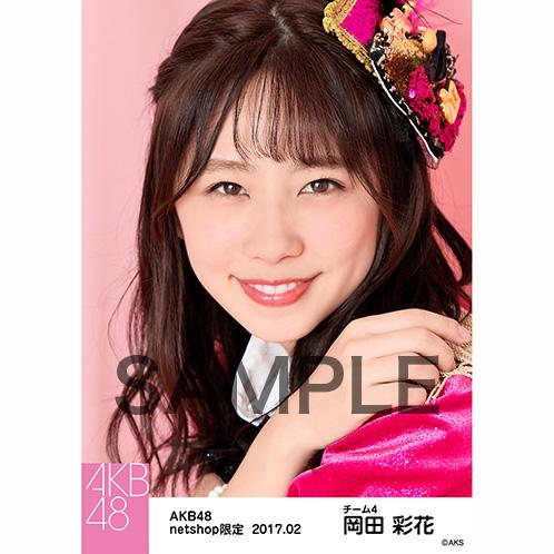 AKB48 2017年2月度 net shop限定個別生写真 「ピンク鼓笛隊」衣装5枚セット 岡田彩花