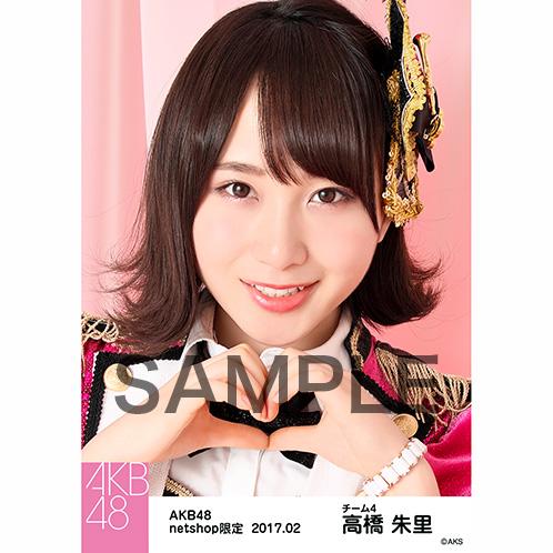 AKB48 2017年2月度 net shop限定個別生写真 「ピンク鼓笛隊」衣装5枚セット 高橋朱里
