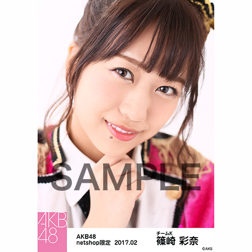 AKB48 2017年2月度 net shop限定個別生写真 「ピンク鼓笛隊」衣装II5枚セット 篠崎彩奈