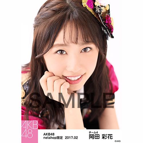AKB48 2017年2月度 net shop限定個別生写真 「ピンク鼓笛隊」衣装II5枚セット 岡田彩花