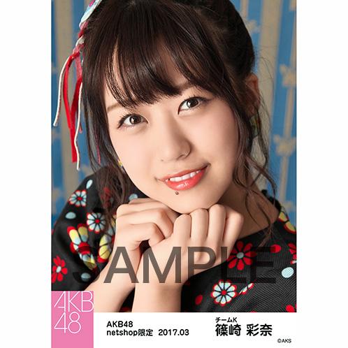 AKB48 2017年3月度 net shop限定個別生写真 「翼はいらない 花柄」衣装5枚セット 篠崎彩奈
