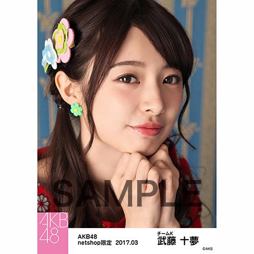 AKB48 2017年3月度 net shop限定個別生写真 「翼はいらない 花柄」衣装5枚セット 武藤十夢