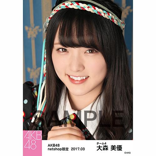 AKB48 2017年3月度 net shop限定個別生写真 「翼はいらない 花柄」衣装5枚セット 大森美優