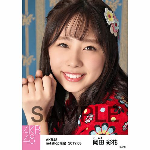 AKB48 2017年3月度 net shop限定個別生写真 「翼はいらない 花柄」衣装5枚セット 岡田彩花
