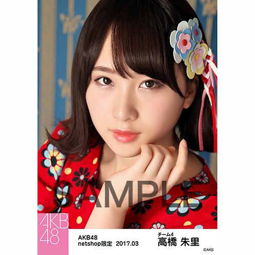 AKB48 2017年3月度 net shop限定個別生写真 「翼はいらない 花柄」衣装5枚セット 高橋朱里