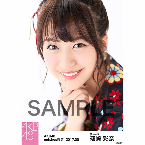 AKB48 2017年3月度 net shop限定個別生写真 「翼はいらない 花柄」衣装II5枚セット 篠崎彩奈