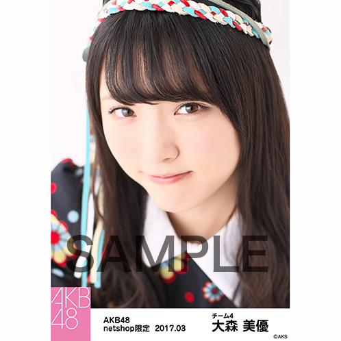AKB48 2017年3月度 net shop限定個別生写真 「翼はいらない 花柄」衣装II5枚セット 大森美優