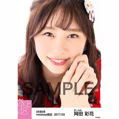 AKB48 2017年3月度 net shop限定個別生写真 「翼はいらない 花柄」衣装II5枚セット 岡田彩花