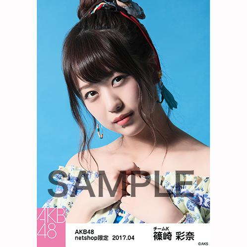 AKB48 2017年4月度 net shop限定個別生写真 「翼はいらない エスニック柄」衣装5枚セット 篠崎彩奈