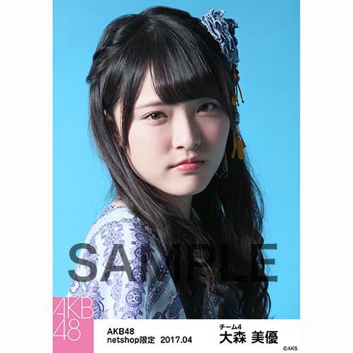 AKB48 2017年4月度 net shop限定個別生写真 「翼はいらない エスニック柄」衣装5枚セット 大森美優