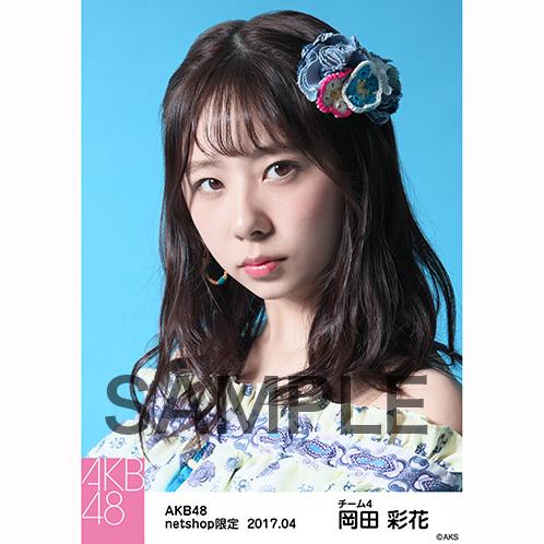 AKB48 2017年4月度 net shop限定個別生写真 「翼はいらない エスニック柄」衣装5枚セット 岡田彩花