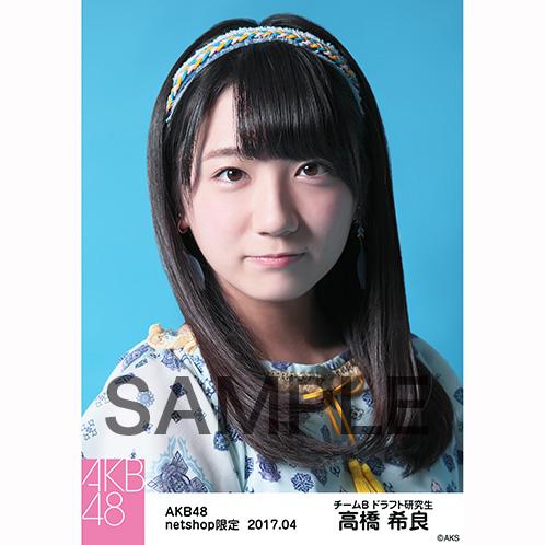 AKB48 2017年4月度 net shop限定個別生写真 「翼はいらない エスニック柄」衣装5枚セット 高橋希良