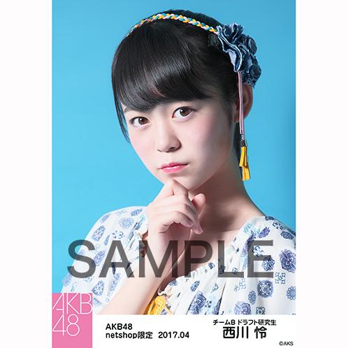 AKB48 2017年4月度 net shop限定個別生写真 「翼はいらない エスニック柄」衣装5枚セット 西川怜
