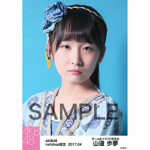 AKB48 2017年4月度 net shop限定個別生写真 「翼はいらない エスニック柄」衣装5枚セット 山邊歩夢