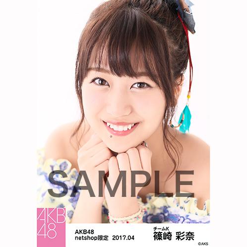 AKB48 2017年4月度 net shop限定個別生写真 「翼はいらない エスニック柄」衣装II5枚セット 篠崎彩奈