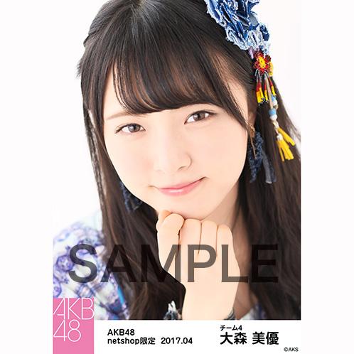 AKB48 2017年4月度 net shop限定個別生写真 「翼はいらない エスニック柄」衣装II5枚セット 大森美優