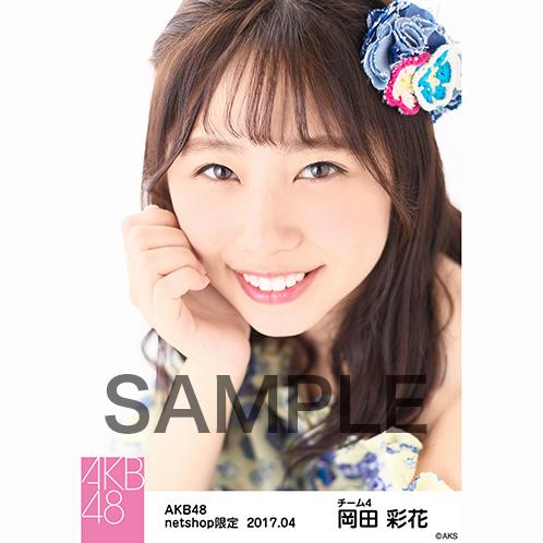 AKB48 2017年4月度 net shop限定個別生写真 「翼はいらない エスニック柄」衣装II5枚セット 岡田彩花
