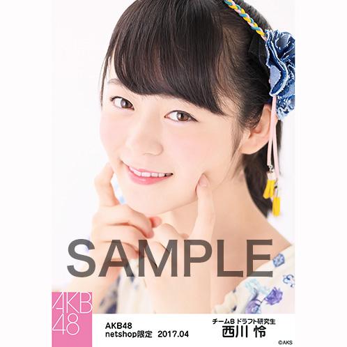 AKB48 2017年4月度 net shop限定個別生写真 「翼はいらない エスニック柄」衣装II5枚セット 西川怜